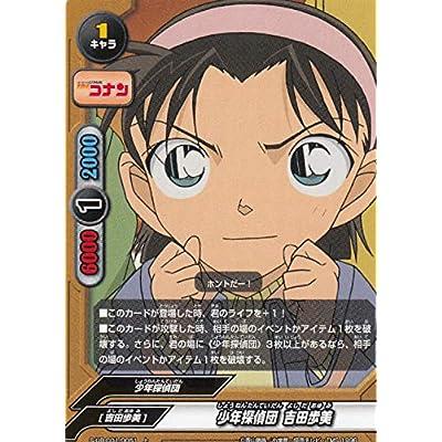 バディファイト S-UB-C01/0051 少年探偵団 吉田歩美 (上) アルティメットブースタークロス 第1弾 名探偵コナン