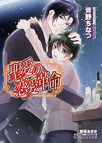 聖愛の恋愛革命 (B-PRINCE文庫)