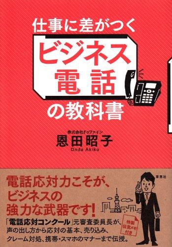 仕事に差がつくビジネス電話の教科書の詳細を見る