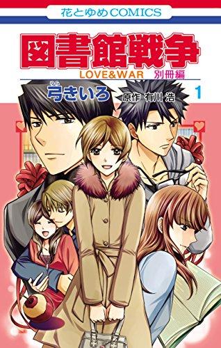 図書館戦争 LOVE&WAR 別冊編 1 (花とゆめコミックス)の詳細を見る