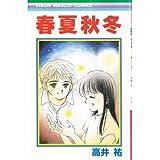 春夏秋冬 (りぼんマスコットコミックス)