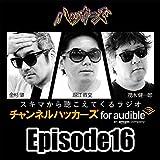 チャンネルハッカーズfor Audible-Episode16-