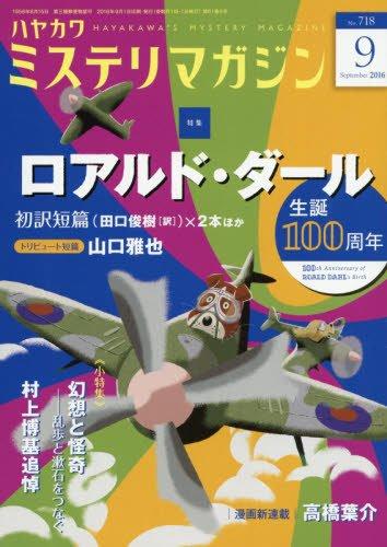 ミステリマガジン 2016年 09 月号 [雑誌]の詳細を見る