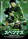 ロシア特殊部隊 スペツナズ-チェチェン・ウォーズ- [DVD] -