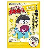 Pure Smile ピュアスマイル アートマスク 『おそ松さん』 OSM205 / 十四松
