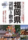 福岡県謎解き散歩<謎解き散歩> (新人物文庫)