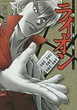 牌王血戦ライオン 5 完結 (近代麻雀コミックス)