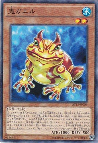 遊戯王 鬼ガエル AT15-JP006 アドバンスド・トーナメントパック2016 Vol.3