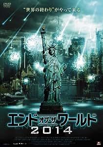 エンド・オブ・ザ・ワールド2014 [DVD]