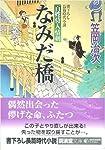 なみだ橋―百姓侍人情剣 (廣済堂文庫)