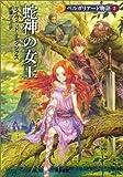 ベルガリアード物語〈2〉蛇神の女王 (ハヤカワ文庫FT)