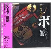 ボヘミアの醜聞―シャーロック・ホームズ [新潮CD] (新潮CD 名作ミステリー)