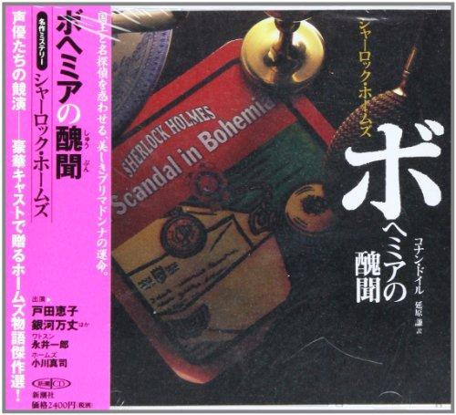 ボヘミアの醜聞―シャーロック・ホームズ [新潮CD] (新潮CD 名作ミステリー)の詳細を見る