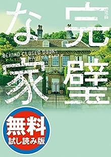 完璧な家 【無料試し読み版】 (ハーパーBOOKS)