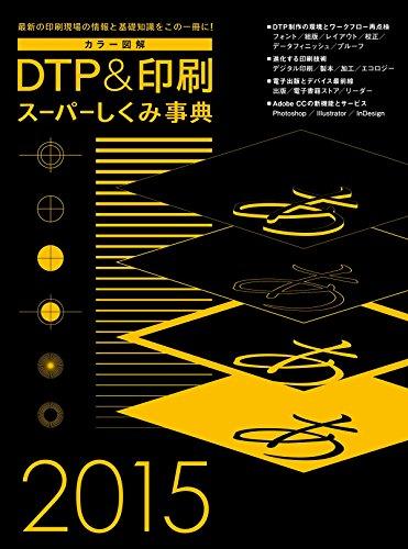 カラー図解 DTP&印刷スーパーしくみ事典 2015 (Works books)の詳細を見る