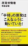 原発労働者 (講談社現代新書)