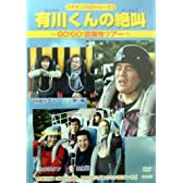 有川くんの絶叫 [DVD]