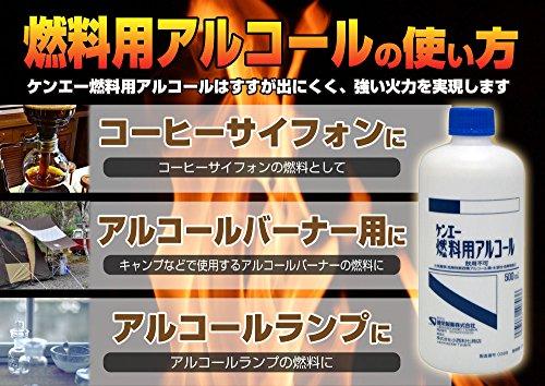 ケンエー 燃料用アルコール(500mL)