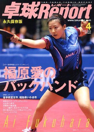 卓球レポート 2013年4月号 永久保存版 福原愛のバックハンド (卓球レポート)