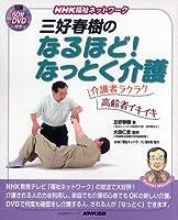 三好春樹のなるほど!なっとく介護―NHK福祉ネットワーク (生活実用シリーズ)