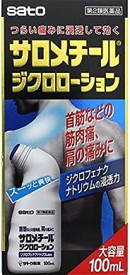 【第2類医薬品】サロメチールジクロローション 100mL ※セルフメディケーション税制対象商品
