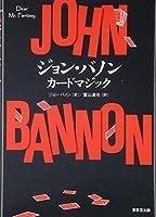 ジョン・バノン カードマジック Dear Mr.Fantasy
