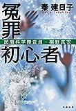 冤罪初心者 民間科学捜査員・桐野真衣 (文春文庫)