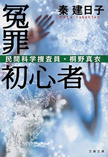 冤罪初心者 民間科学捜査員・桐野真衣 (文春文庫)の詳細を見る