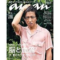 anan (アンアン)2018/08/29 No.2115[脳と血流で、夏のカラダリセット! ]