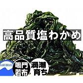 鳴門塩わかめ 鳴門海峡産渦潮育ち 特選 業務用10kg