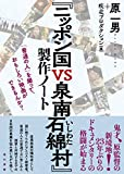 「『ニッポン国VS泉南石綿村』製作ノート: 「普通の人」を撮って、おもしろ...」販売ページヘ