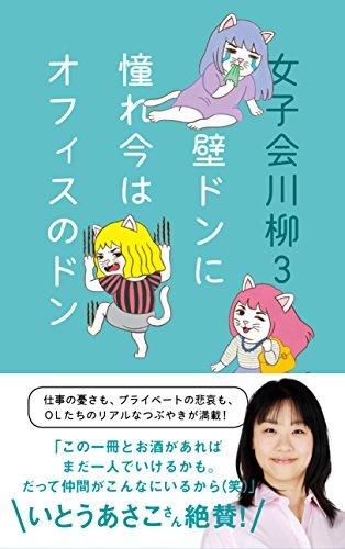 女子会川柳3の詳細を見る