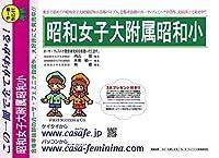 昭和女子大学附属昭和小学校【東京都】 合格レベルA1~10(セット1割引)