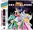 「聖闘士星矢」・銀河戦争・夢の対決篇