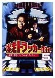 爆走トラッカー軍団5 [DVD] [DVD] (2007) ジョニー大倉; ビートきよし; 幸英二; 広瀬匠; 彦麿呂; 長石多可男
