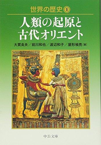 世界の歴史〈1〉人類の起原と古代オリエント (中公文庫)の詳細を見る