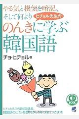 ヒチョル先生ののんきに学ぶ韓国語(CD BOOK) 単行本