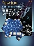 注目のスーパーマテリアル ―社会を一変させる新材料100(Newton別冊)