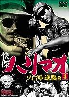 快傑ハリマオ ソロ河の逆襲篇 Disc4 [DVD] TVH-008