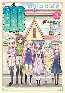 星屑ネバーランドガーデン(3) (電撃コミックスNEXT)