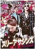 スリー・アサシンズ   ~ 女たちの復讐 [DVD]