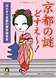 京都の謎どすえ~!- しきたり、風習、食べもの…古都の暮らしの謎を解く! (KAWADE夢文庫) 画像