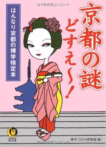 京都の謎どすえ~!- しきたり、風習、食べもの…古都の暮らしの謎を解く! (KAWADE夢文庫)