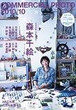COMMERCIAL PHOTO (コマーシャル・フォト) 2010年 10月号 [雑誌]