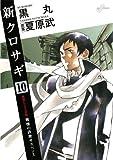新クロサギ(10) (ビッグコミックス)