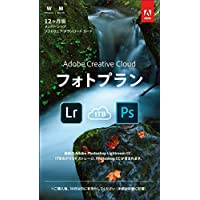 Adobe Creative Cloud フォトプラン(Photoshop+Lightroom) with 1TB 12か月版 パッケージコード版