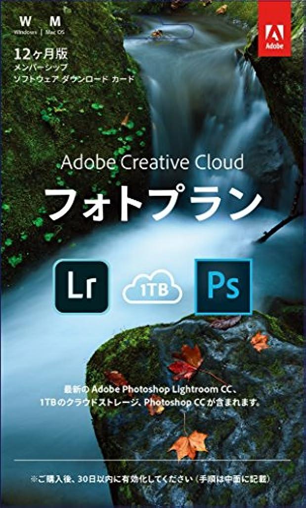 スキル連続的地域のAdobe Creative Cloud フォトプラン(Photoshop+Lightroom) with 1TB|12か月版|パッケージコード版