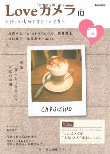 Loveカメラ Vol.10 (e-MOOK)