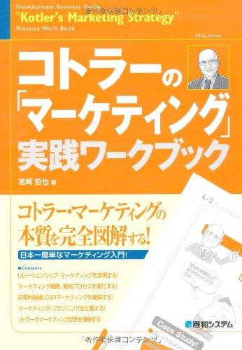 コトラーの「マーケティング」実践ワークブックの詳細を見る