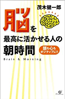[茂木 健一郎]の脳を最高に活かせる人の朝時間